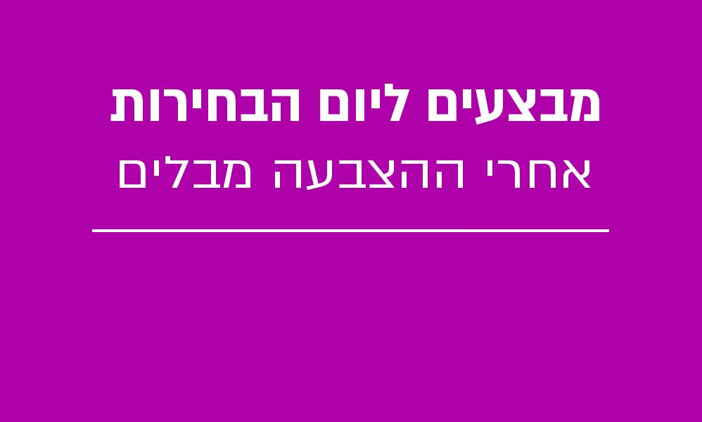 שופינג ביום הבחירות בחיפה