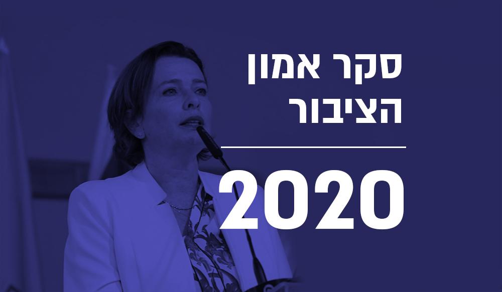 סקר אמון הציבור 2020 עינת קליש