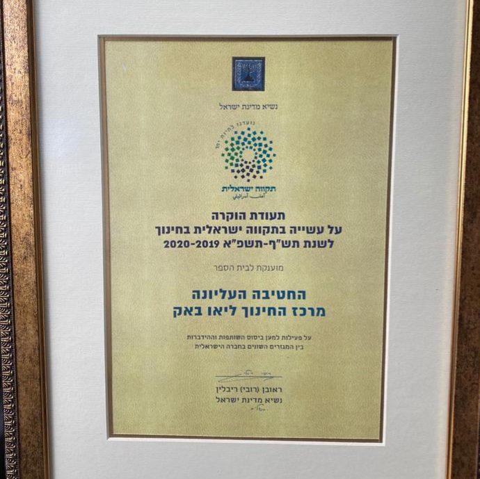 תעודת ההוקרה מהנשיא (צילום: ליאו באק)