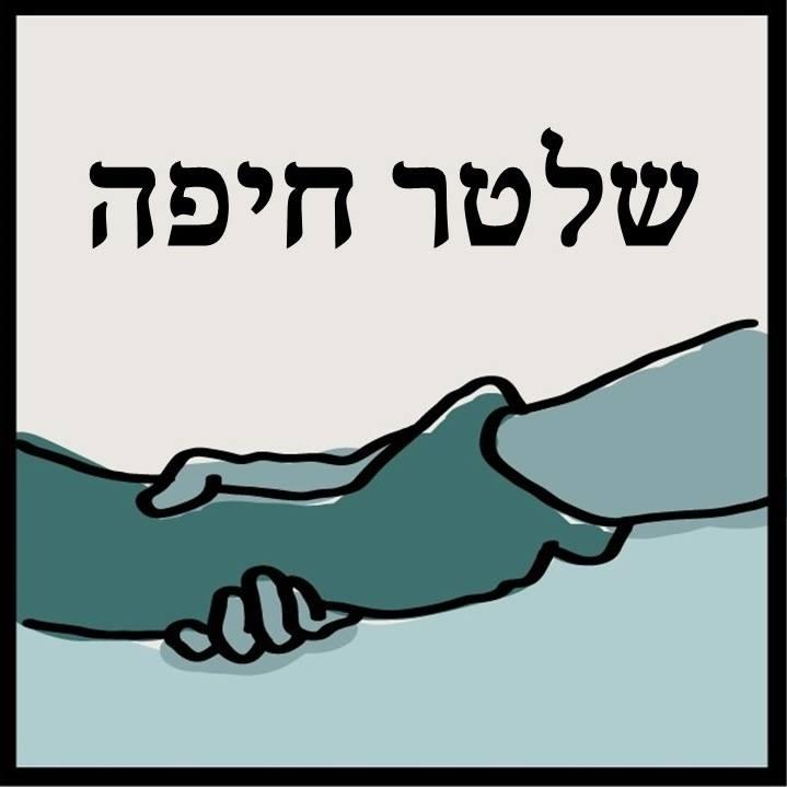 שלטר חיפה - מתוך פייסבוק