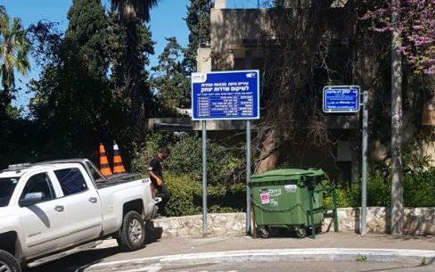 שד' יצחק (צילום: ראובן כהן, דוברות עיריית חיפה)