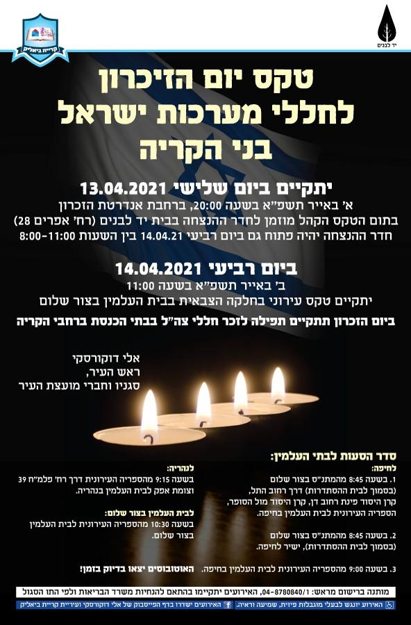 יום הזיכרון לחללי מערכות ישראל בקריית ביאליק