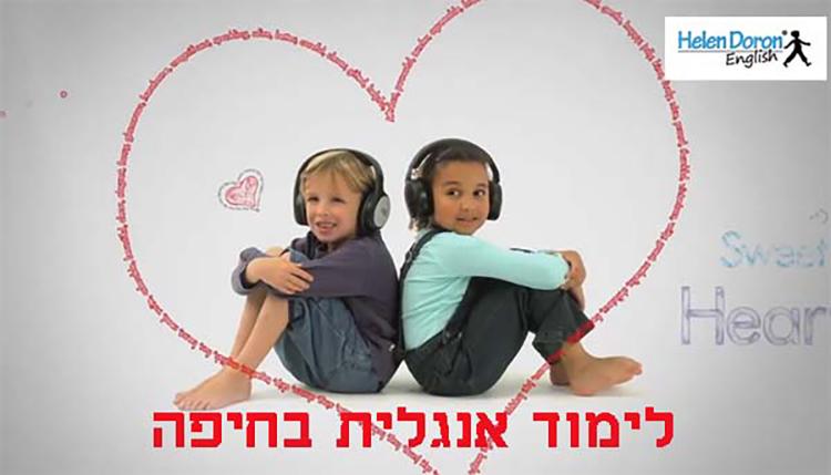 אנגלית בחיפה - שוש קולין הלן דורון