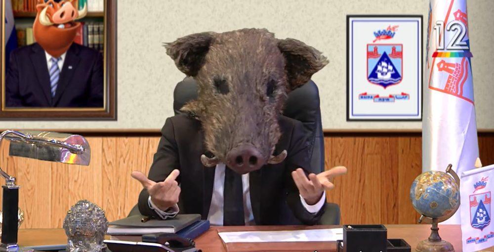 ראש עירייה חזיר בחיפה - צילום מתוך ארץ נהדרת