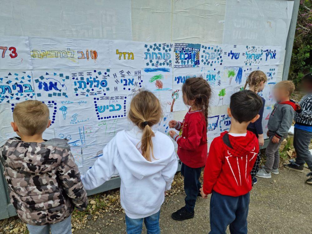 ילדי חיפה מציירים עצמאות (צילום: דוברות עיריית חיפה)