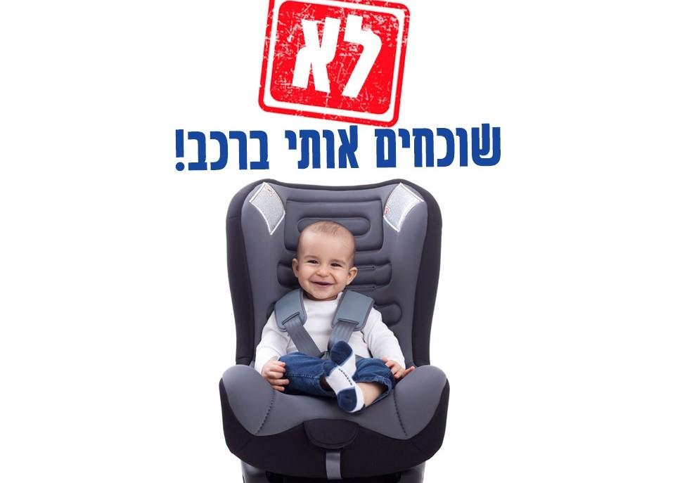 """לא שוכחים ילדים ותינוקות ברכב (צילום: מד""""א)"""