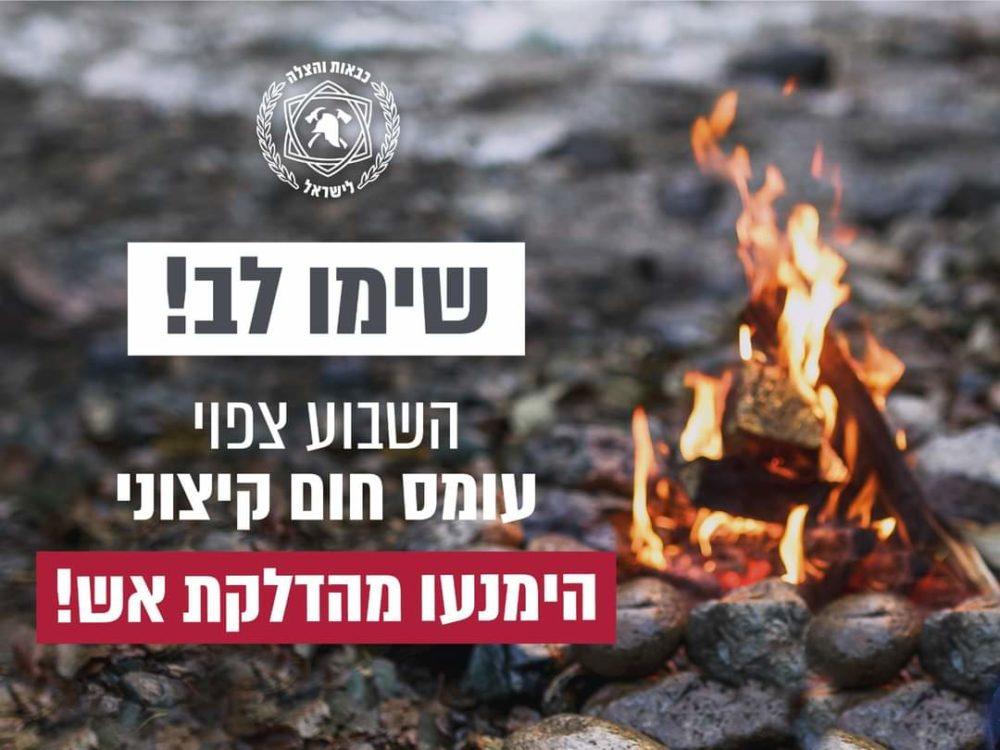 אזהרת שרפות בשל עומס החום | כבאות והצלה