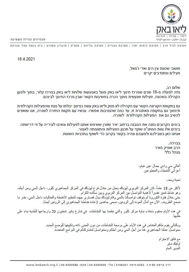 הודעה של מרכז ליאו בק לתושבי עין הים