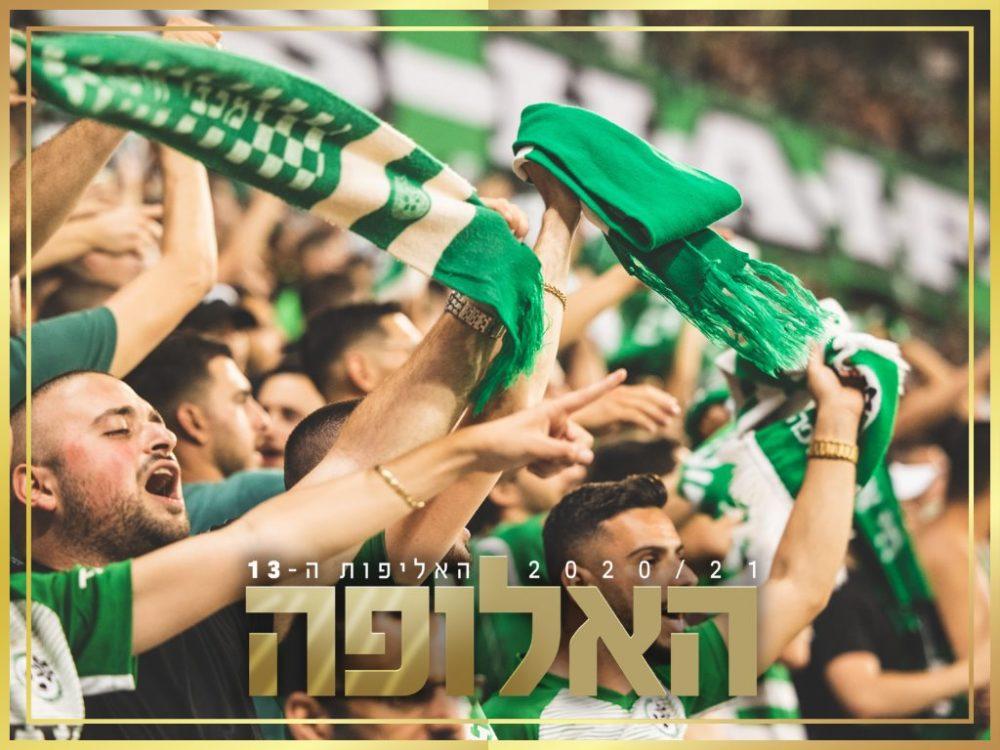 מכבי חיפה האלופה (צילום: האתר הרישמי מכבי חיפה)