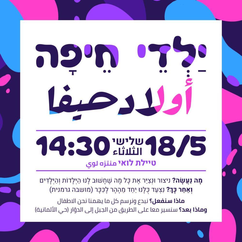 ילדי חיפה אירוע מקרב יהודים וערבים בחיפה