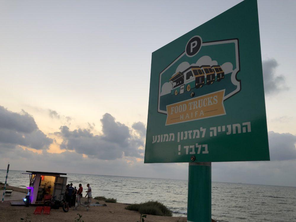 שלט חניה המיועדת לפוד טראק בחיפה (צילום: ירון כרמי)