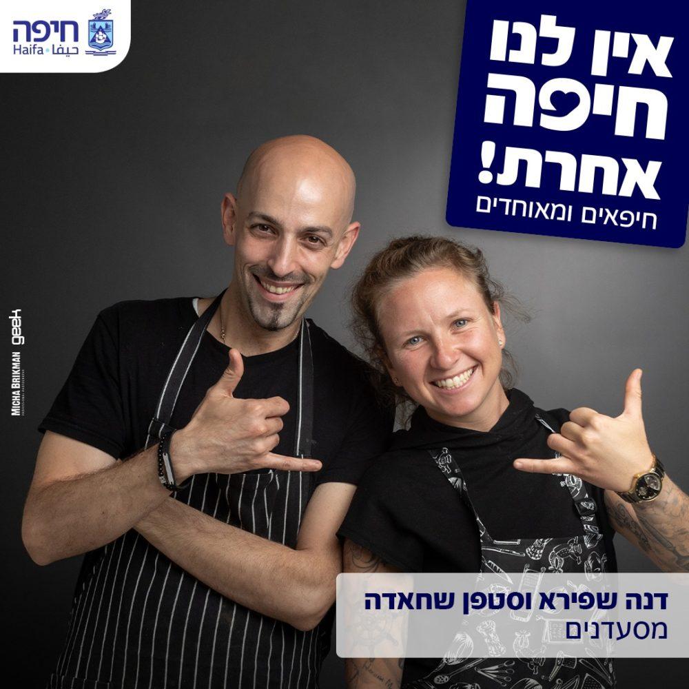 קמפיין עיריית חיפה אין לנו חיפה אחרת (צילום: מיכה בריקמן)