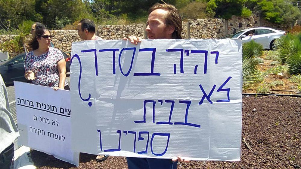 הפגנה נגד פירוק גג האסבסט בליאו בק (צילום: שקד ברויר)