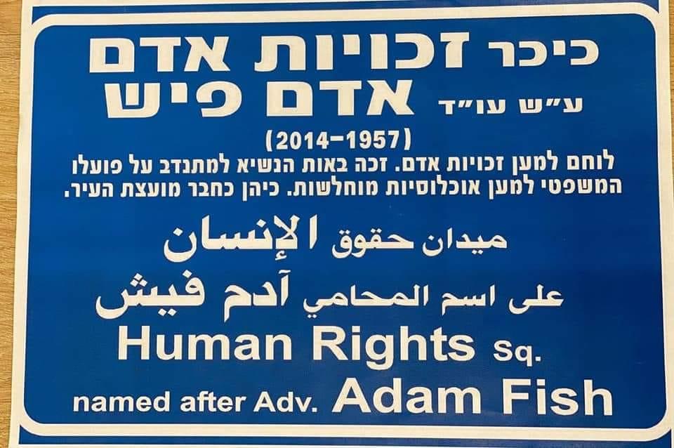 כיכר זכויות אדם לזכר אדם פיש (צילום: רשתות חברתיות)