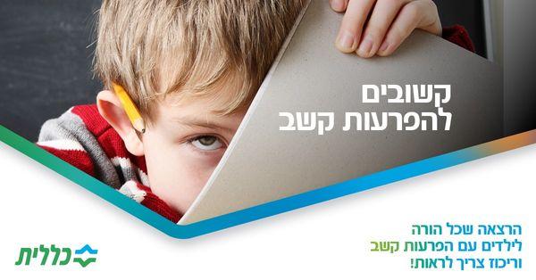 הפרעת קשב וריכוז אצל ילדים (צילום: דוברות כללית)