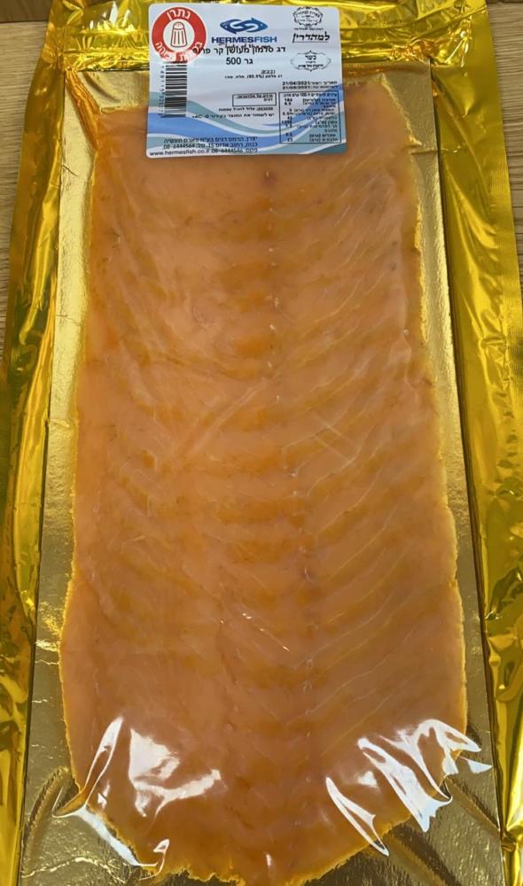 """מוצר דג להחזרה (צילום: הרמס דגים בע""""מ)"""