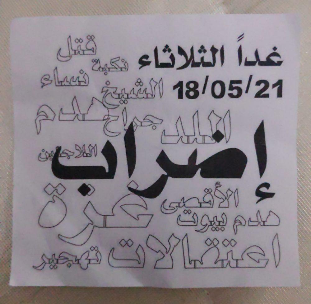 הפליירים בערבית שהופצו בקרית אליעזר