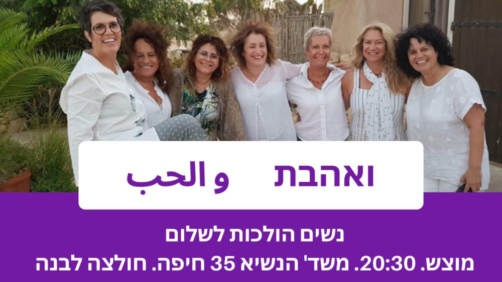 צעדת נשים הולכות לשלום (באדיבות ורד ישראלי)