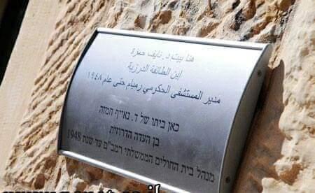 """שלט בפתח ביתו של ד""""ר נאיף חמזה ברחוב מאיר בחיפה (צילום: ארכיון רמב""""ם)"""