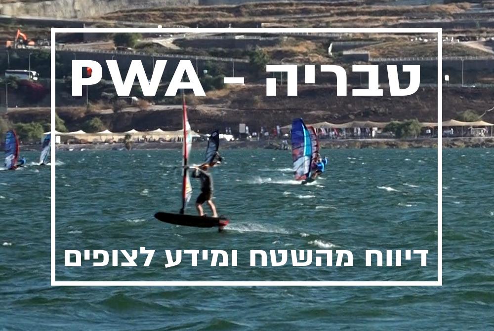 אליפות העולם בגלישה - PWA - טבריה - דיווח מהשטח ומידע לצופים