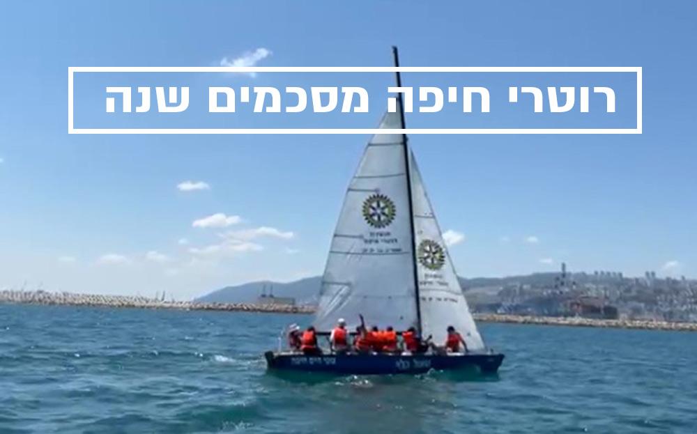 רוטרי חיפה מסכמים שנה בטקס מרגש | ארז ישכרוב יחליף את שלומי פורמן בתפקיד נשיא המועדון בחיפה