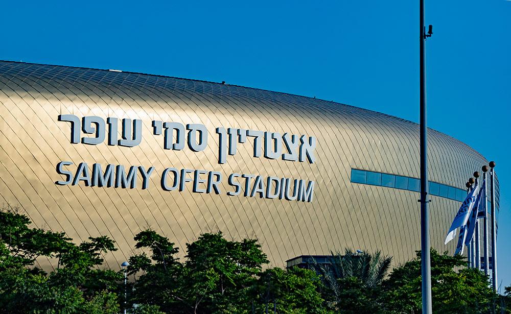 אצטדיון סמי עופר (צילום: ירון כרמי)