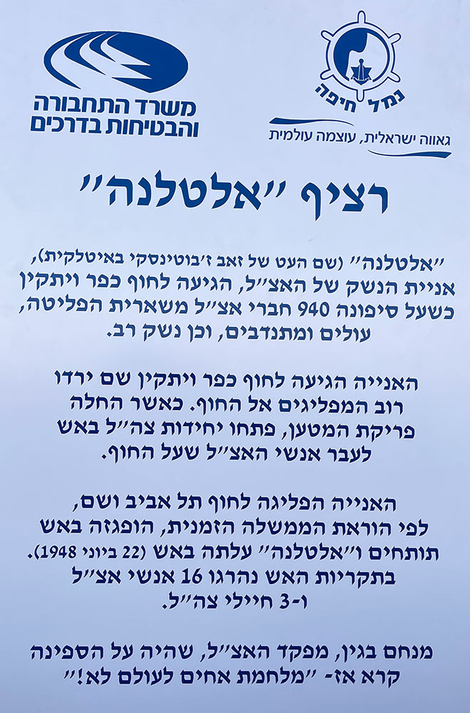 השלט אשר נקבע על קיר רציף אלטלנה - רציף הנוסעים בנמל חיפה (צילום: ירון כרמי)