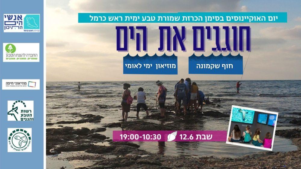 יום האוקיינוסים הבינלאומי בחיפה