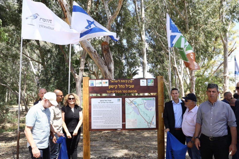 חנוכת פארק נחל קישון במבואת כפר חסידים-יגור