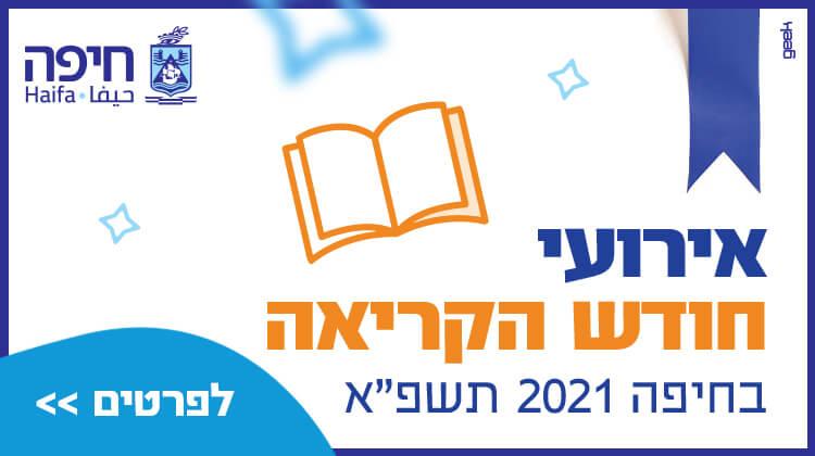 עיריית חיפה – דוברות – מובייל