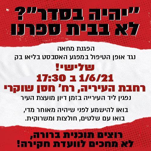 הזמנה להפגנה ברחבת העירייה (צילום מהרשת החברתית)
