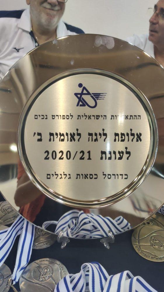 מדלית אליפות ליגה לאומית ב׳ בכדורסל נכים למג׳ד אל כרום (צילום: דוד וולטמן)