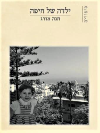 """כריכת הספר """"ילדה של חיפה"""" מאת חנה מורג"""