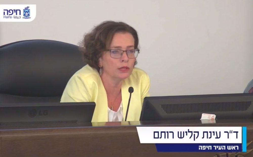 עינת קליש רותם (צילום מסך: עיריית חיפה)