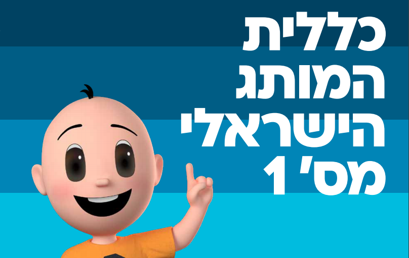 כללית המותג הישראלי מספר 1