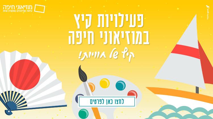 מוזיאוני חיפה – מלבני