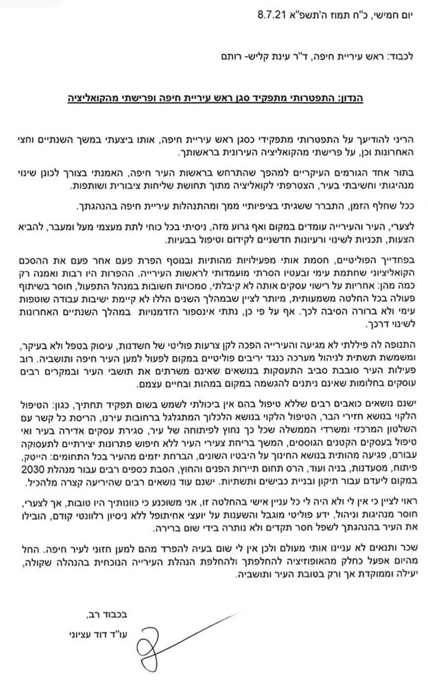 מכתב התפטרות דוד עציוני