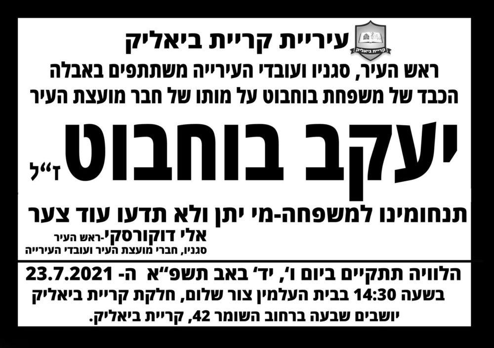 """מועד הלווייתו של יעקב בוחבוט ז""""ל"""