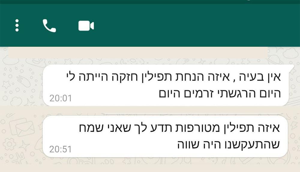 הודעה ליהודה גינזבורג על נוחות התפילין