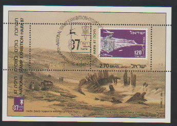 """פריט בולאי לכבוד תערוכת הבולים """"חיפה 87"""" (צילום: אלבום פרטי)"""