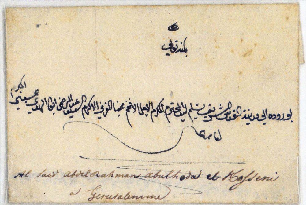 מכתב מביירות לירושלים, שנת 1826 (צילום: באדיבות מוטי קרמנר)