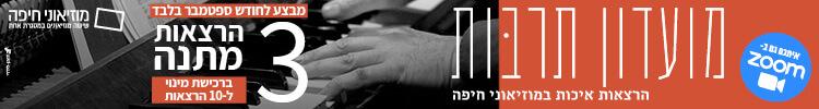מוזיאוני חיפה – רחב